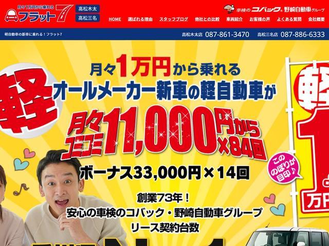車検のコバック高松木太店 野崎自動車(株)(2枚目)
