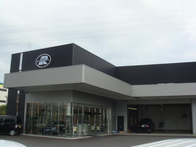 (有)ロイヤル 西 本社工場(1枚目)