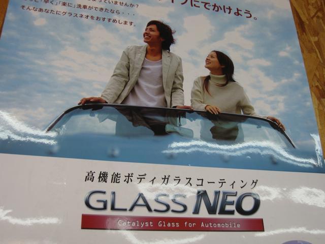 GLASS NEO加盟店です。キレイな状態をキープ!軽自動車からワゴンまでご対応できます!