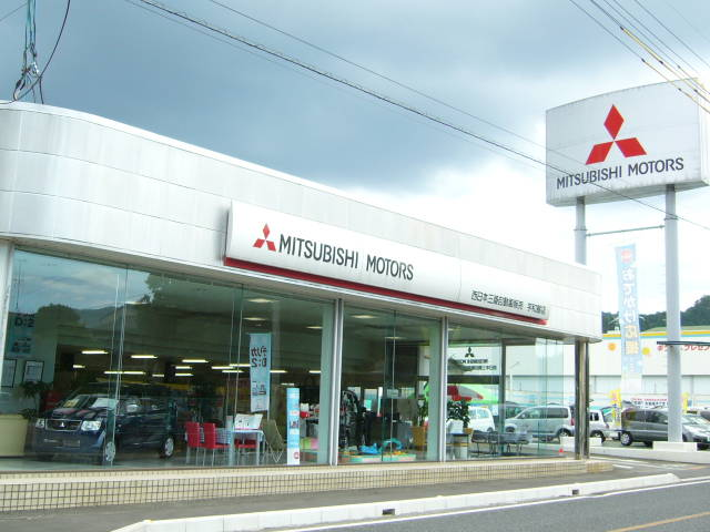 西日本三菱自動車販売(株) 宇和島店(1枚目)