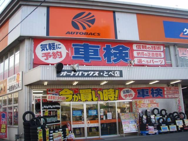 オートバックス・とべ店(1枚目)