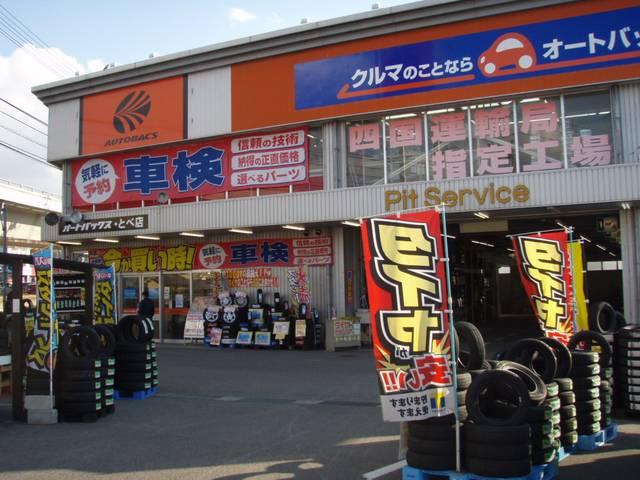 オートバックス・とべ店(2枚目)