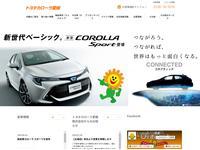 トヨタカローラ愛媛(株) 三島・川之江店