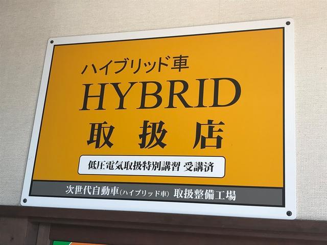 ハイブリッド車の整備・メンテナンス・修理も当店におまかせ下さい!!