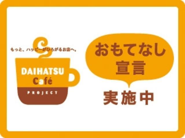 愛媛ダイハツ販売(株) U-CAR井門(6枚目)