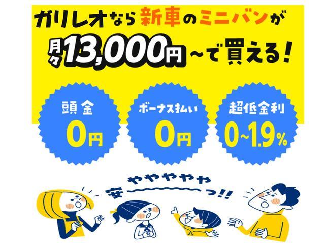 低金利 ミニバン・SUV専門店 ガリレオプラス(5枚目)