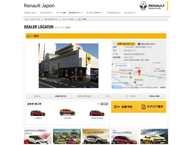 当社ホームページです。