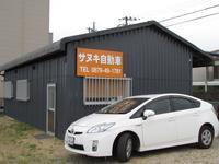 サヌキ自動車