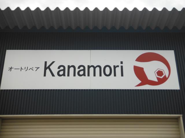 オートリペアkanamori(カナモリ)(0枚目)