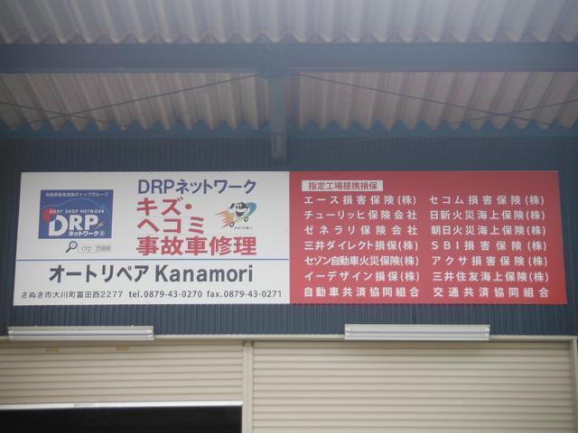 オートリペアkanamori(カナモリ)(1枚目)