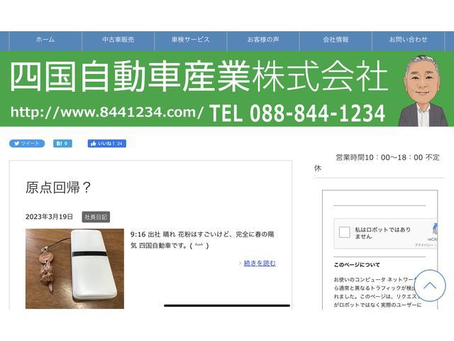 ブログも更新中 四国自動車の人となりをぜひご覧いただきたいと思います。8441234.com/