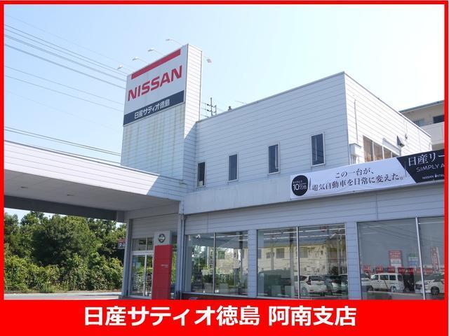 「徳島県」の中古車販売店「(株)日産サティオ徳島 阿南支店」