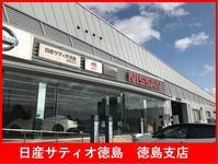 (株)日産サティオ徳島 徳島支店