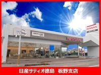 (株)日産サティオ徳島 板野支店