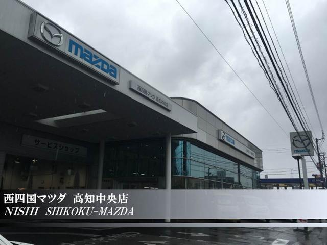 「高知県」の中古車販売店「(株)西四国マツダ 高知中央店」