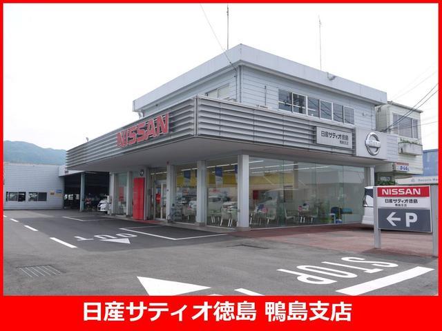 (株)日産サティオ徳島 鴨島支店の店舗画像