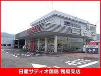 (株)日産サティオ徳島 鴨島支店