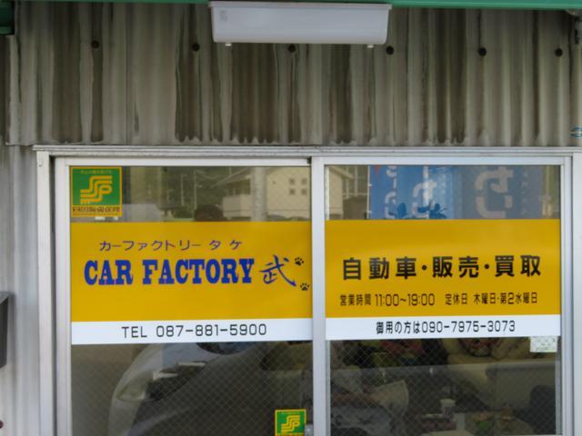 CAR FACTORY 武  カーファクトリータケ(2枚目)