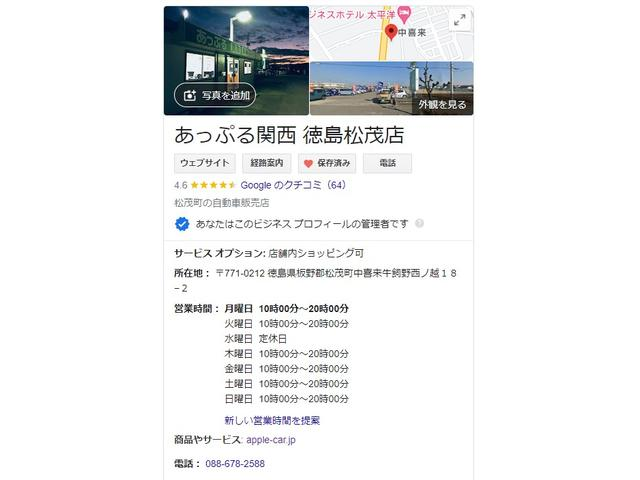 あっぷる関西 徳島松茂店(1枚目)