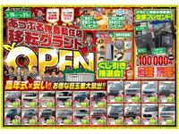 あっぷる関西 徳島松茂店
