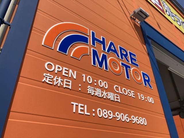 HARE MOTOR 買取直販 ハレモーター(3枚目)