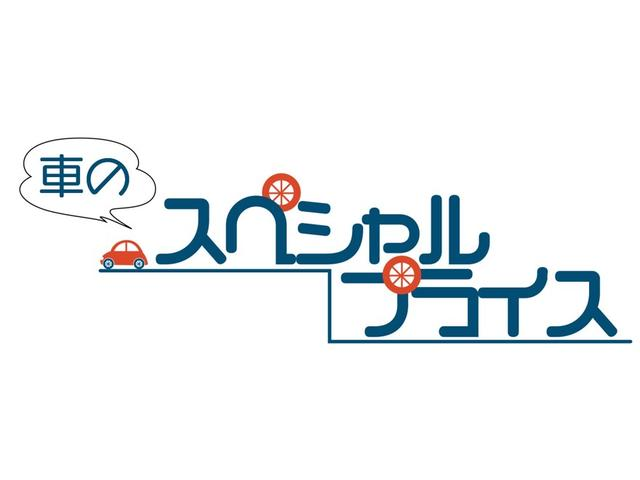 車のスペシャルプライス 三豊店