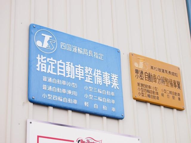当店は四国運輸局 指定工場です!!修理やメンテナンスはもちろん車検までまるっとお任せして頂けます!!