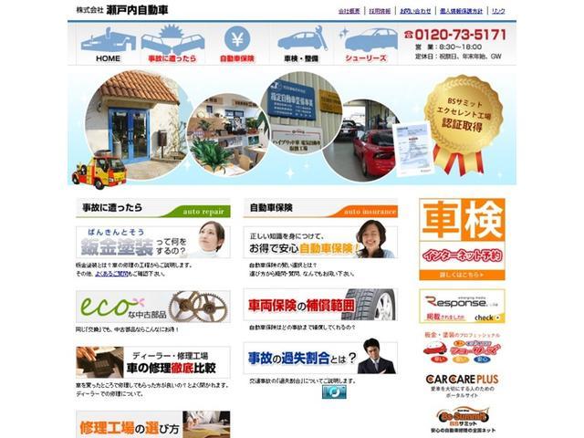 当店HPも是非、ご覧下さい!http://setouchi-car.com/