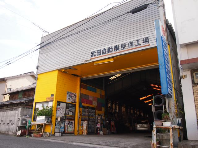 有限会社武田自動車(1枚目)