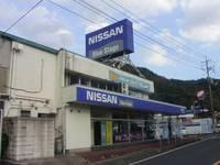 島根日産自動車株式会社 大田店