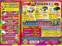 琉球日産自動車(株) 名護店のキャンペーン