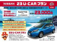 沖縄県の中古車なら琉球日産自動車(株) 名護店のキャンペーン