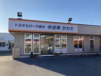 トヨタカローラ栃木(株)U−Car川田店