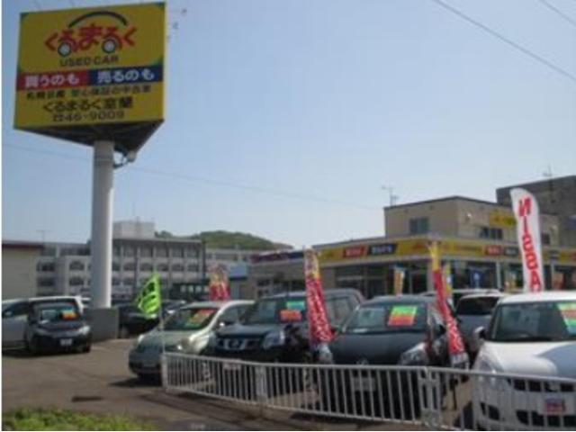 札幌日産自動車(株) くるまるく室蘭(1枚目)