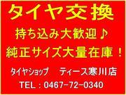 持ち込みタイヤ交換 料金表(税別・1本)
