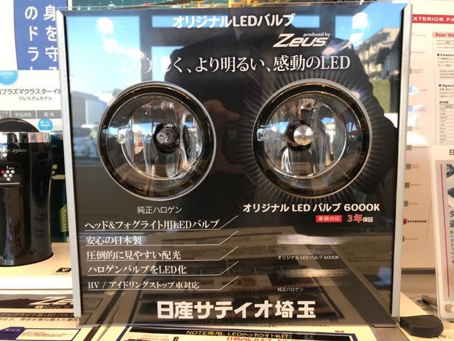 LEDランプを販売中!つければわかるこの明るさ!オススメです。