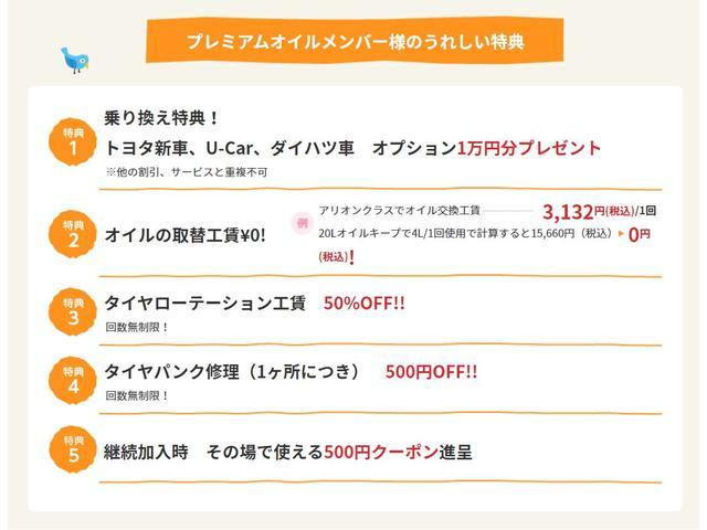 """""""オイルメンバーご入会""""でお得&便利です"""