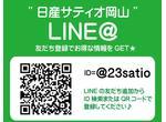 日産サティオ岡山のLINEアカウント!