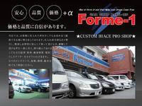沖縄の中古車販売店 CAR SHOP Forme-1
