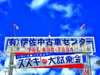 沖縄の中古車販売店なら(有)伊佐中古車センター