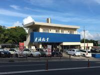 沖縄の中古車販売店 東海輪業