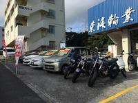 クルマもバイクも東海輪業にお任せ下さい!皆様のご来店、お待ちしております。