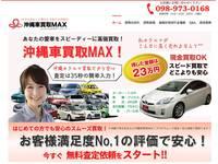 沖縄の中古車販売店 琉球ウィズオート -沖縄 車買取MAX-