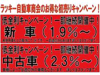 新車・未使用車クレジット金利1.9%!中古車2.3%