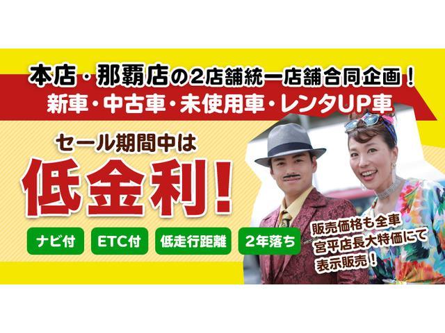 新車・未使用車・中古車セール!!