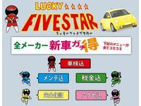 沖縄の中古車販売店 ラッキー自動車商会 本店