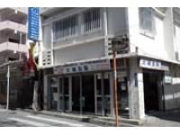 沖縄の中古車販売店 大城自販