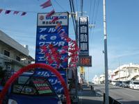宜野湾中古車街道沿い☆この看板が目印です♪