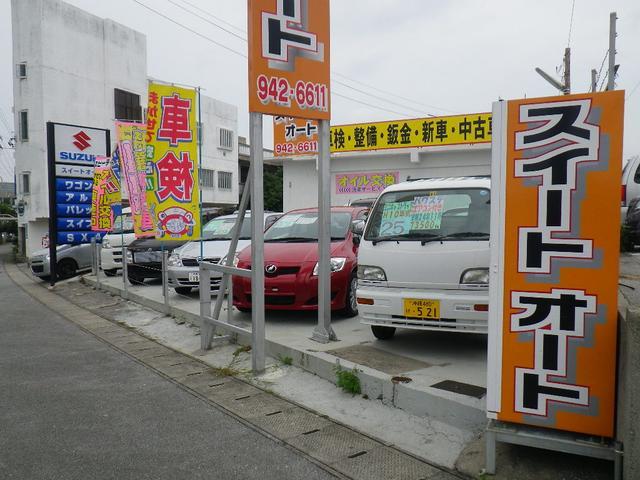 写真:沖縄 浦添市スィートオート 店舗詳細