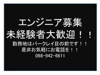エンジニアスタッフ募集中!!